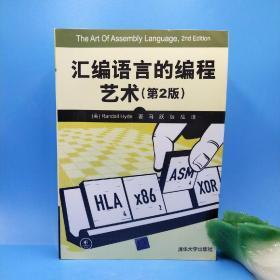 汇编语言的编程艺术(第二版 第一印4000册)