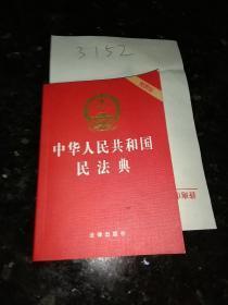 中华人民共和国民法典(64开便携压纹烫金)2020年6月