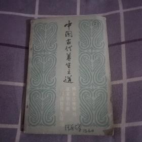 中国古代养生之道