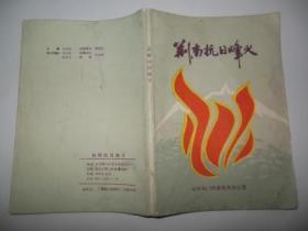 荆南抗日烽火