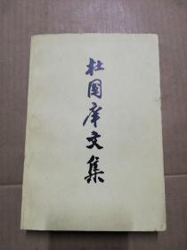 杜国庠文集(62年1版77年2印)
