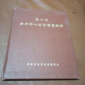 贵州省参加第一届全运会画册