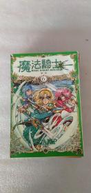 卡通漫画 魔法骑士  共计7本合售 私藏品好
