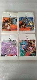卡通漫画  小鬼情姬(1-4) 4本合售 私藏品好