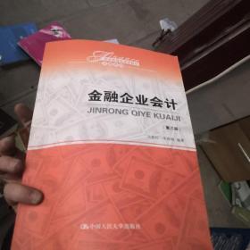 金融企业会计(第三版)(经济管理类课程教材·金融系列)