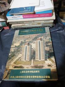 中共闵行区党史大事记(1959.12-1964.6  1981.2-1992.11)