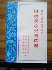 粤桂边区革命根据地财政税收史料选编·