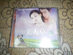 VCD-美人草