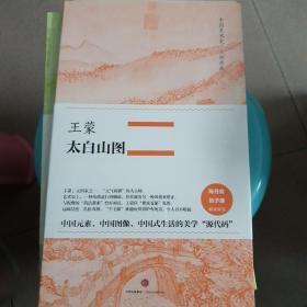 中国美术史·大师原典系列 王蒙·太白山图