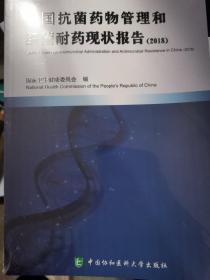 中国抗菌药物管理和细菌耐药现奖报告