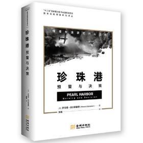 珍珠港:预警与决策