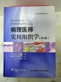 正版,现货。病理医师实用组织学(第4版)