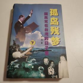 孤岛残梦:国民党在台湾的日子里