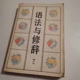 语法与修辞(1986年)