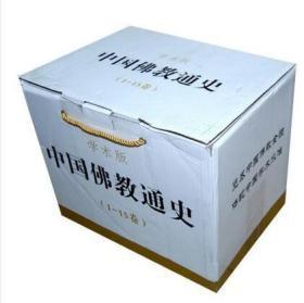 中国佛教通史(精装全15卷)赖永海 正版宗教佛学畅销书
