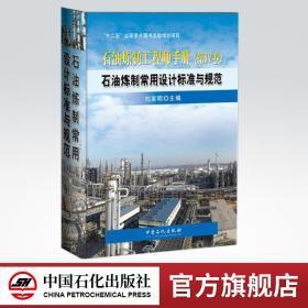 全新正版【旗舰店】石油炼制工程师手册 第四卷4卷 石油炼制常用设计标准与规范 炼油厂技术开发 工程设计和管理人员及相关专业的师生参考