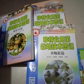 农家书屋珍稀食用菌栽培技术图说【姬松耳篇.杏鲍菇篇.大球盖菇篇】