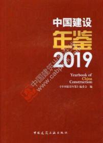 中国建设年鉴2019 9787112257669 《中国建设年鉴》编委会 中国建筑工业出版社 蓝图建筑书店