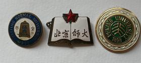 """""""1956-1957北京师大""""铜烤瓷校徽(编号0068),及""""北大,师大""""纪念章"""