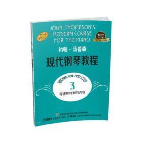 【正版】约翰汤普森现代钢琴教程3 大汤3全新升级版 有声音乐系列图书二维码配合app学琴无忧 上海音乐