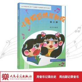 全新正版儿童视唱练耳教程(3)