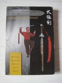 太极剑(英文版)