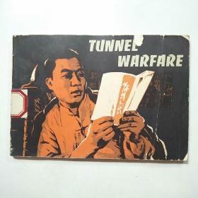 32开连环画:TUNNEL WARFARE 地道战(英文版)