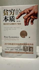 2019诺贝尔经济学奖 贫穷的本质(修订版) 好的经济学作者中信  正版精装