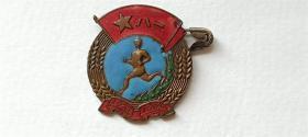 """""""1927-1952八一建军节二十五周年体育运动大会""""铜烤瓷纪念章"""