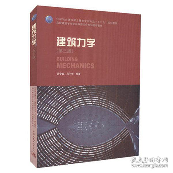 建筑力学(第三版)