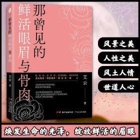 正版 那曾见的鲜活眼眉和骨肉艾云民国情爱故事散文集书籍广东人民出版社