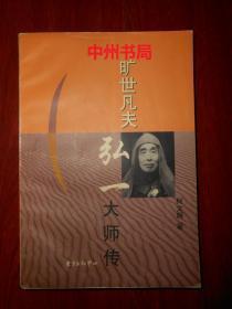旷世凡夫:弘一大师传(1998年一版一印 内页自然旧无勾划)