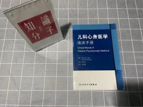 儿科心身医学临床手册(翻译版)