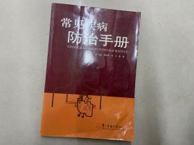 常见疾病防治手册