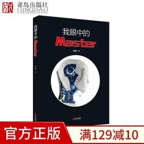 全新正版我眼中的Master 阿尔法狗 柯洁推荐 围棋人机大战围棋书