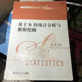 基于R的统计分析与数据挖掘 薛薇