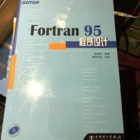 Fortran95程序设计 彭国伦
