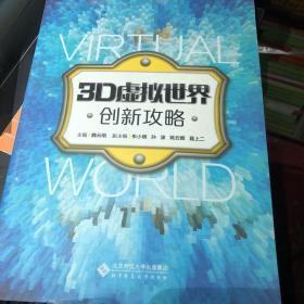 3D虚拟世界创新攻略 魏云刚