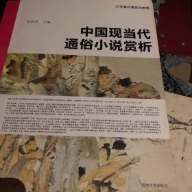 中国现当代通俗小说赏析 汤哲声