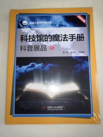 我是工程师科普丛书科技馆的魔法手册:科普展品1  未开封