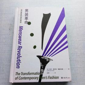 男装革命:当代男性时尚的转变 [AB----10]