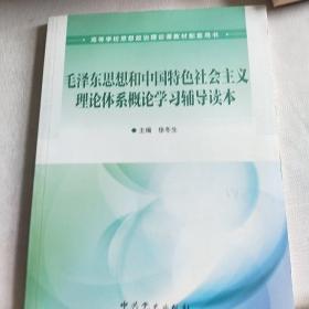 毛泽东思想和中国特色社会主义理论体系概论学习辅导读本(最新版)