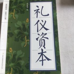 全民阅读·经典小丛书--礼仪资本