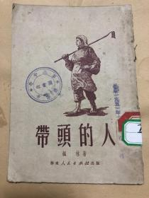 【新中国-妇女解放-红色文学-小说】带头的人
