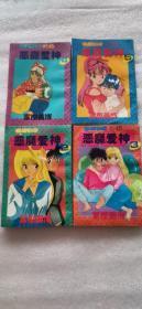 卡通漫画 恶魔爱神 2.3.4.5 四本合售 私藏品好