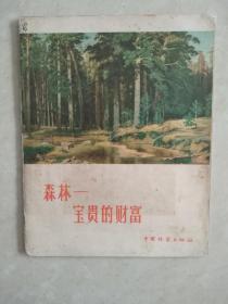 1958年出版《森林-宝贵的财富》类似连环画,彩色插图