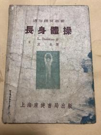 通俗体育丛书:长身体操(立之 译)
