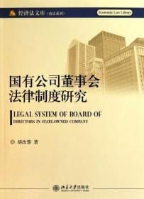 国有公司董事会法律制度研究/商法系列/经济法文库