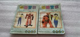 卡通漫画  机器警察 卷一 2本合售 私藏品好