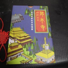 会讲故事的手绘地图——郎木寺(旅游IP位置文化图)